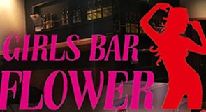 GIRLS BAR FLOWER